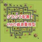 クラクラ配置!th8の資源重視型 ベスト5