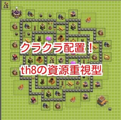 クラクラ配置!th8の資源重視型