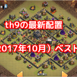 【クラクラ】th9の最新配置(2017年10月)第1位は?