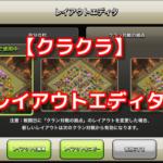 【クラクラ】レイアウトエディタ復活!